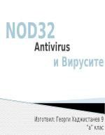Вируси и антивирусни програми