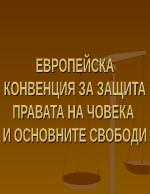 Европейска конвенция за защита правата на човека и основните свободи
