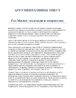 Гео Милев -възгледи и творчество