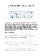 Корените на българския дух многообразието от човешки характерни съдби в романа Железният светилник