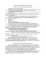 Лекции по основи на публичната администрация