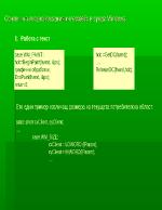 Основи на входноизходния интерфейс в среда Windows