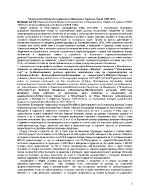 Националноосвободително движение в Македония и Одринска Тракия