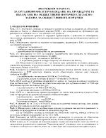 Организиране и провеждане на процедура по възлагане на обществени поръчки