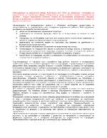Мениджмънт на търговската фирма Търговията като обект на управление