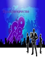 Предприемачество - определение характеристики и др