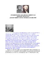 Сравнителен анализ на живота и творчеството на Добри Чинтулов и Любен Каравелов