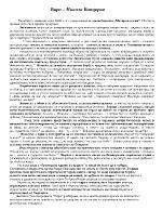 Вяра - Йордан Йовков