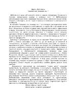 Димчо Дебелянов - Помниш ли помниш ли