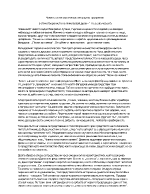 Екзистенциалните прозрения на човека от стихотворението на Никола Вапцаров Песен за човека