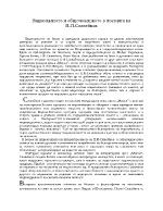 Националното и общочовешкото в поезията на ППСлавейков