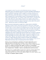 Стихотворението Левски на Иван Вазов