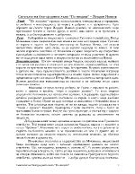Смисълът на благородната лъжа По жицата Йордан Йовков