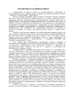 Романистиката на Димитър Димов