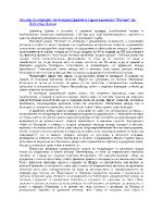 Образите от романа Тютюн на Димитър Димов