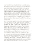 Кодовите понятия в поезията на Христо Ботев