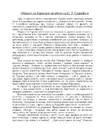 Образът на Гергана в творбата на П Р Славейков