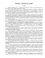 Иванко- убиецът на Асеня
