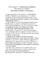 За буквите от Черноризец Храбър- апология на словото
