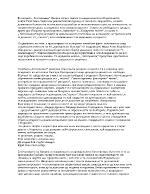 Темата за изгнаничеството в елегията Заточеници на Яворов