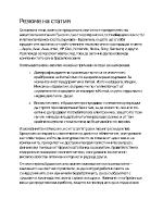 Резюме и анализ на статия