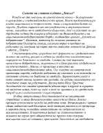 Силата на словото в одата Левски от Иван Вазов