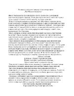Възхвала на родната природа в стихотворението При Рилския манастир