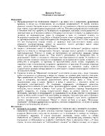 Димитър Талев Железният светилник