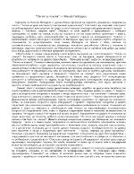 Анализи върху творчеството на Никола Йонков Вапцаров