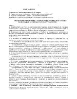 Железния светилник роман за историческата съдба на народа и неговата характерология