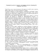 Страданието и духовната жизненост на селянина в разказите Задушница и Андрешко на Е Пелин