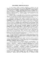 Любовният лирически роман на Яворов