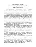 Анализ на приказката Житената питка от Ангел Каралийчев