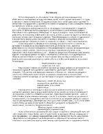 Пейо Яворов - На нивата