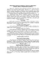 Личността народът и историята в Епопея на забравенитеЛевскиКочо и Опълченците на шипка