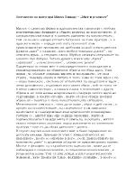 Онтология на мита при Мирча Елиаде - quotМит и реалностquot