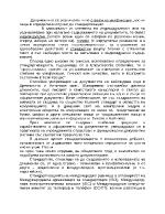 Стандартификация и унификация на българските документи