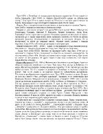Развитие на руската музикална култура в средата на XIX в
