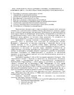 География на транспортната система съобщенията и комуникациите геопространствени модели и класификации