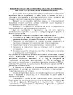 Предметна област цел и понятиен апарат на логопедията