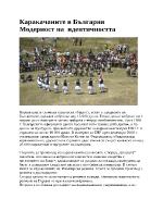 Каракачаните в България Модерност на идентичността