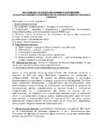 Изследване на комуникативните нарушения етапиметодипроцедури за идентификация на симптомите и формите на речевата патология