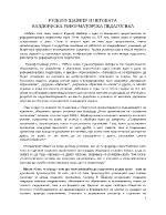 Рудолф Щайнер и неговата Валдорфска реформаторска педагогика