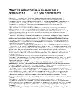 Модел на дисциплинарното развитие и превенцията му чрез коопериране