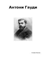 Антони Гауди
