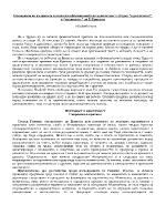 Изследване на пола при формиране на идентичността по Е Ериксън