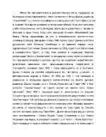 Учението на Петър Дънов - исторически преглед и анализ от гледна точка на християнството