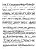 Лекции по управление на производството или производствен мениджмънт