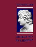 Литература на елинизма