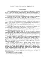 История на нашия народ от 2137 пр Хр до 1453 сл Хр